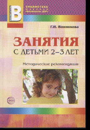 Занятия с детьми 2-3 лет: Развитие речи, художественная литература, изобраз