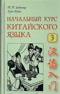 Начальный курс китайского языка. Ч. 3: Учебник