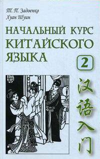 Начальный курс китайского языка. Ч. 2: Учебник