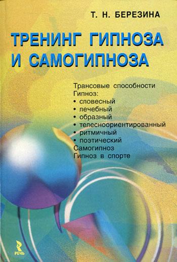 Тренинг гипноза и самогипноза