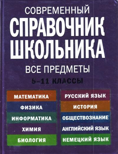 Современный справочник школьника: 5-11 кл.: Все предметы