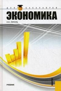 Экономика: Учебник ФГОС З+
