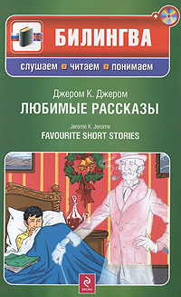 Любимые рассказы