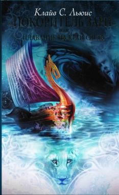 """Покоритель зари"""", или Плавание на край света"""