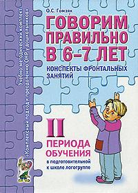 Говорим правильно в 6-7 лет: Конспекты фронтальных занятий 2 периода обучен