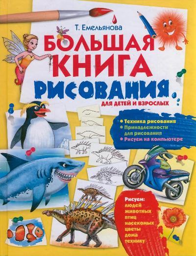 АКЦИЯ Большая книга рисования для детей и взрослых