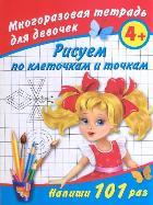 Рисуем по клеточкам и точкам: Многоразовая тетрадь для девочек 4+