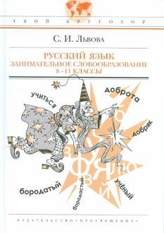 Русский язык. 8-11 кл.: Занимательное словообразование