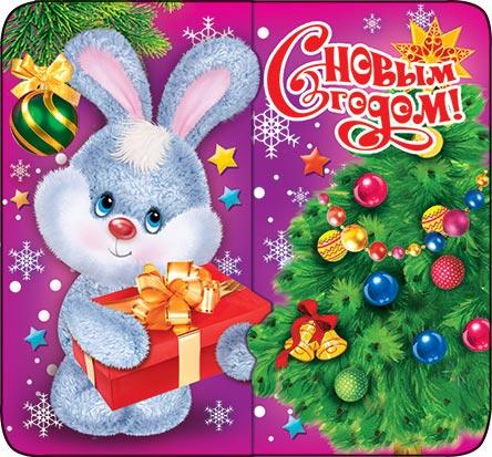 Поздравление зайцев с новым годом