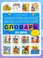 АКЦИЯ Уникальный иллюстрированный фразеологический словарь для детей