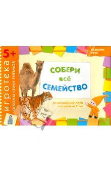 Развивающая игра Собери все семейство: Лото для детей от 5 лет (РИ 012)