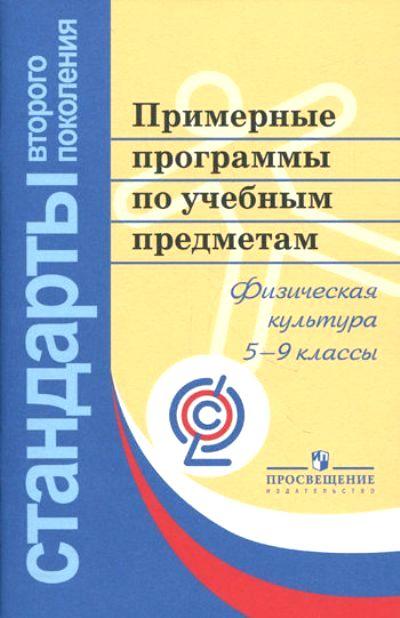 Примерные программы по учебным предметам. Физическая культура. 5-9 кл.: Про