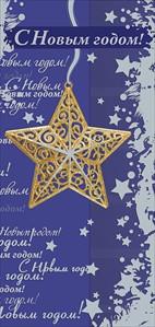 Открытка 011.858 С Новым годом! евро, фольга, звездочка