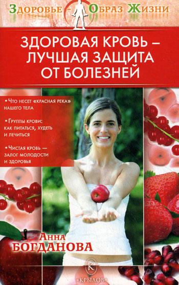 Здоровая кровь - лучшая защита от болезней