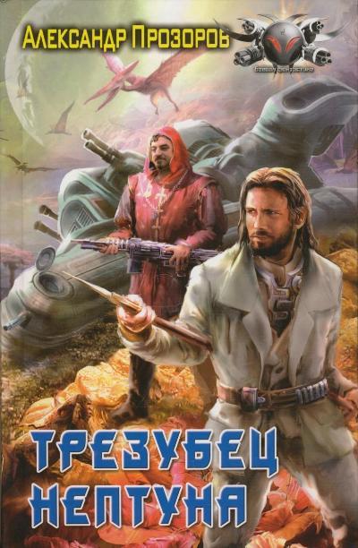 Книгу Сын Нептуна