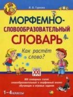Морфемно-словообразовательный словарь. Как растет слово? (1-4 классы)