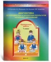Диагностика метапредметных и личностных рез-ов нач.обр.: 1 кл.: Провер ФГОС