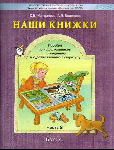 Наши книжки. Ч.2: Пособие для занятий с детьми 4-5 лет по введению в худ.ли