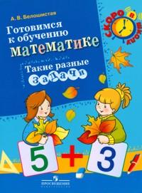 Готовимся к обучению математике. Такие разные задачи: Пособие для детей 6-7