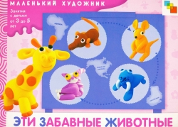 Эти забавные животные. 3-5 лет: Художественный альбом для занятий с детьми
