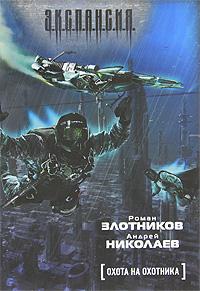 Охота на охотника: Фантастический роман