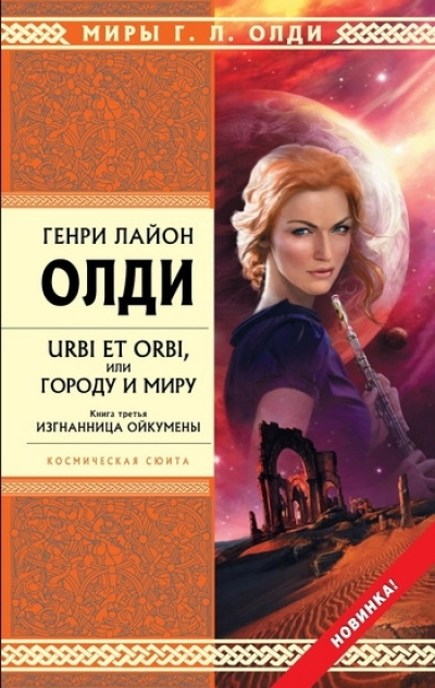 Urbi et Orbi или Городу и миру: Кн. 3: Изгнанница Ойкумены