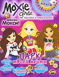 Moxie Girlz. Вып. 1: Парк твоей мечты