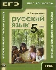 Русский язык. 5 класс: Учебное пособие