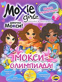 Moxie Girlz. Вып. 2: Мокси-олимпиада