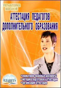 Аттестация педагогов дополнительного образования: нормативно-правовые докум
