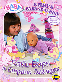 Baby Born. Вып. 1: Бэби Борн в Стране Загадок