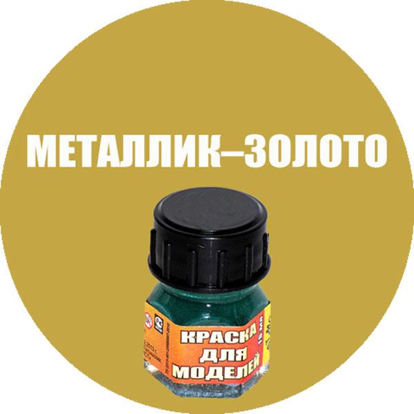 Краска для моделей № 90 Золото - Gold металлик 12мл