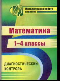 Математика. 1-4 класс: Диагностический контроль