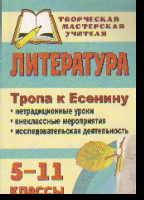 Литература. 5-11 класс: Тропа к Есенину: Нетрадиционные уроки, внеклассные ме