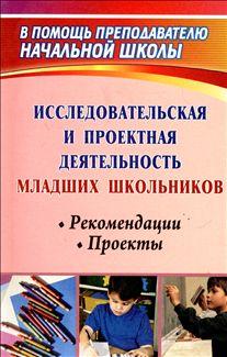 Исследовательская и проектная деятельность младших школьников: Рекомендации