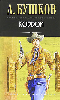 Ковбой: Роман