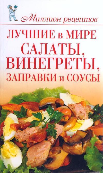 Лучшие салаты и рецепты