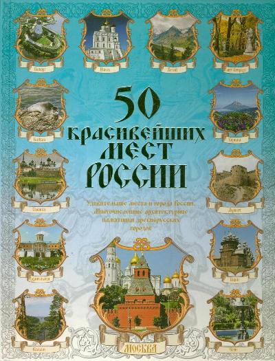 АКЦИЯ 50 красивейших мест России