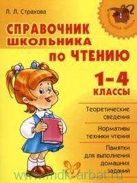 Справочник школьника по чтению. 1-4 кл.