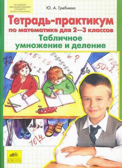 Математика. 2-3 класс: Тетрадь-практикум: Табличное умножение и деление
