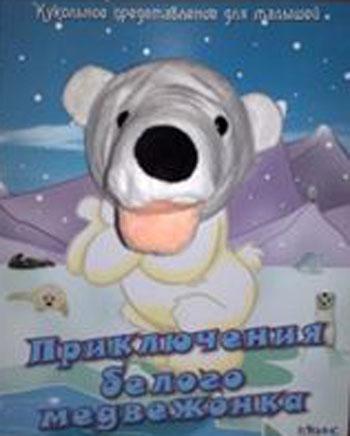 Приключения белого медвежонка: Книжка-игрушка