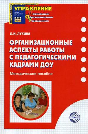 Организационные аспекты работы с педагогическими кадрами ДОУ