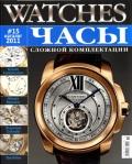Watches/ Часы сложной комплектации. Каталог №15 (2010)