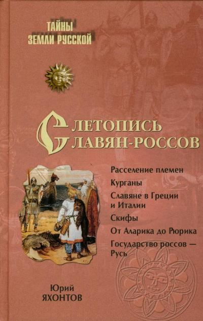 Летопись славян-россов. С древнейших времен до Рюрика