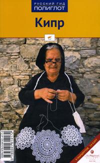 Путеводитель. Кипр: 9 маршрутов, 14 карт