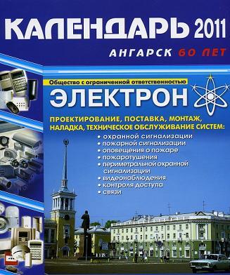 Календарь 2011 Ангарск 60 лет ( на пружине)