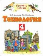 Технология. 4 кл.: Учебник (ФГОС)