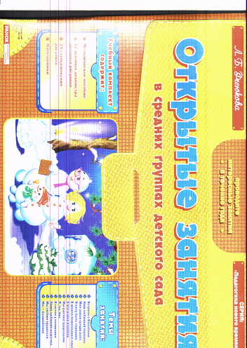 Открытые занятия в средних группах детского сада