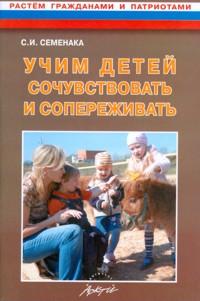 Учим детей сочувствовать и сопереживать: Конспекты и матер. к занят. 5-8 ле