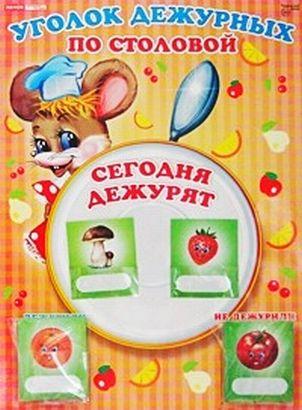 Дежурства по столовой в детском саду